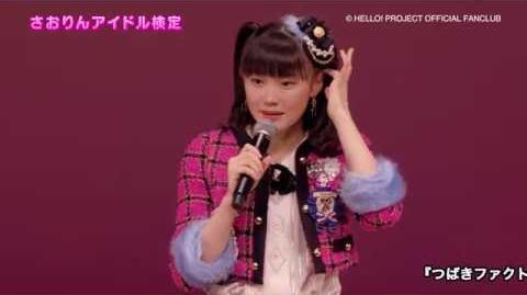 DVD『つばきファクトリー 小野田紗栞バースデーイベント2017』