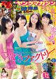 OgataTanimotoAsakuraOno-YoungMagazine-20190422cover