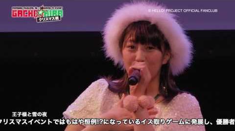 DVD『モーニング娘。'16×アンジュルム FCイベント「ガチ☆キラ クリスマス戦」(モーニング娘。'16)』