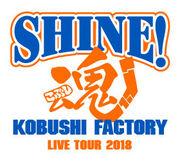 KobushiFactory-SHINE2018-logo