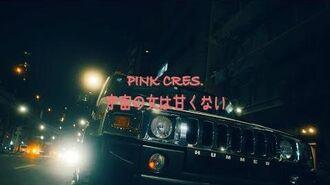 PINK CRES. - Uchuu no Onna wa Amakunai (MV)