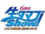 Hello Pro Kenshuusei Happyoukai 2013 ~6gatsu no Nama Tamago Show!~