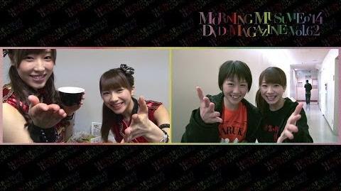モーニング娘。'14 DVD Magazine Vol