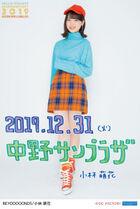 KobayashiHonoka-COUNTDOWNPARTY2019