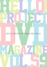 Hello! Project DVD Magazine Vol.59