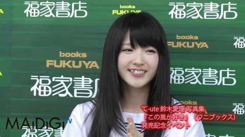 ℃-ute 鈴木愛理 写真集 発売記念イベント