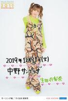 IkutaErina-COUNTDOWNPARTY2019