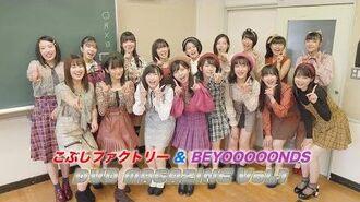 こぶしファクトリー&BEYOOOOONDS DVDマガジンVol.1 CM