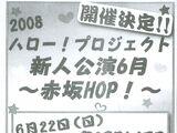 2008 Hello! Project Shinjin Kouen 6gatsu ~Akasaka HOP!~