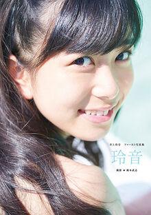 InoueRei-Rei-PBcover