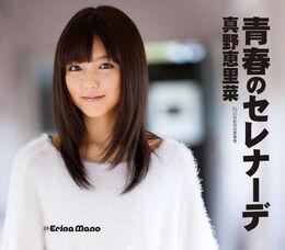 Mano Erina - Seishun no Serenade Reg