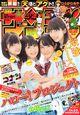 MiyamotoMakinoMoritoHamaura-WeeklyShounenSunday-20160720cover