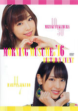 Morning Musume '16 Fukumura Mizuki & Iikubo Haruna Birthday Event