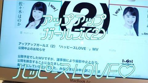 ハッピースLOVE♡ MUSIC VIDEO アップアップガールズ(2)