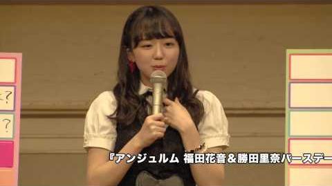 DVD 「アンジュルム 福田花音&勝田里奈バースデーイベント2015」