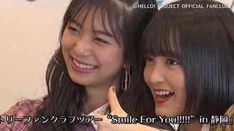"DVD『こぶしファクトリー ファンクラブツアー ""Smile For You!!!!!"" in 静岡』"