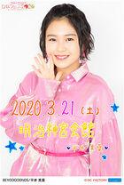 HiraiMiyo-HinaFes2020
