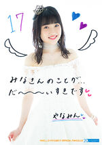 YanagawaNanami-BD2019