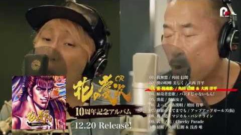 CR 花の慶次10周年記念アルバム 全曲紹介ムービー