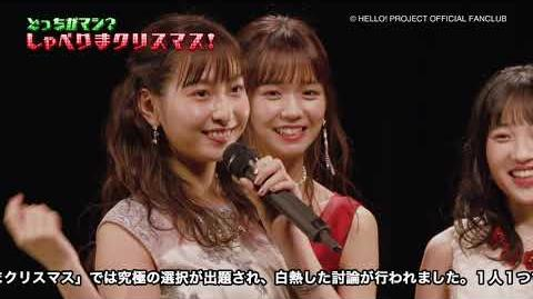 DVD『Juice=Juice FCイベント2018 〜メリクリ×Juice×BoxⅡ〜』