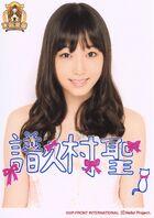 Fukumura mizuki morning musume 426771
