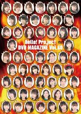 Hello! Project DVD Magazine Vol.60
