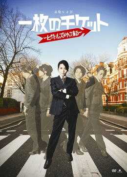 IchimainoTicketBeatlesgaYattekuru-DVD