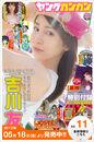 Kikkawa Yuu, Magazine-259572