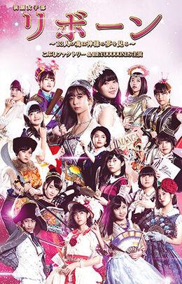 Reborn13ninnoTamashii-DVD
