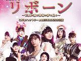 Reborn ~13nin no Tamashii wa Kami-sama no Yume wo Miru~