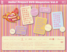 HelloProjectDVDMagazineVol8-other