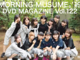 Morning Musume '19 DVD Magazine Vol.122