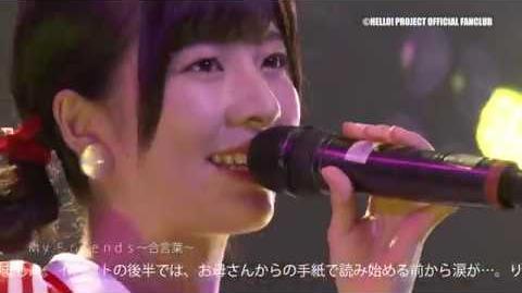 DVD『つばきファクトリー 小片リサ・新沼希空バースデーイベント2018』