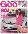 Fujimoto Miki, Magazine-85394