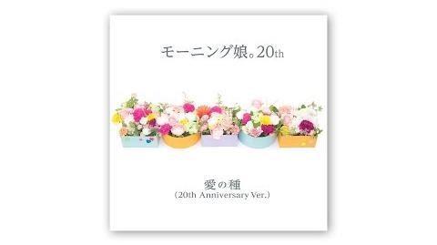 Morning Musume 20th - Ai no Tane (20th Anniversary Ver.) (MV) (Short Ver.)