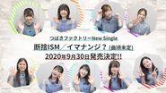 Tsubaki Factory New Single Release Announcement