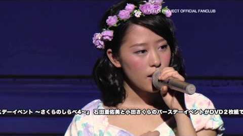 DVD「モーニング娘。'15 石田亜佑美バースデーイベント 小田さくらバースデーイベント~さくらのしらべ4~」
