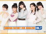 Kobushi Factory DVD Magazine Vol.7