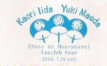 Otona no Nouryousai Fan Club Tour 2006 - Iida Kaori, Maeda Yuki