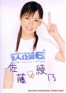 428px-Sato Ayano 2009
