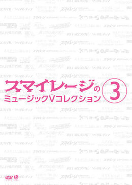 SmileagenoMusicVCollection3-dvd