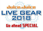 JuiceJuice-LG2018GoaheadSPECIAL-logo