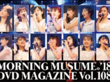 Morning Musume '18 DVD Magazine Vol.108