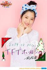 IchiokaReina-Christmas2019
