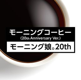 MorningCoffee20thAnniversaryVer-digital