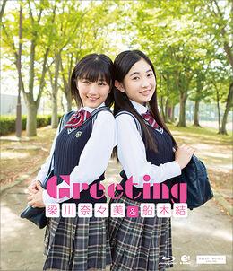 YanagawaFunaki-GreetingBD-cover