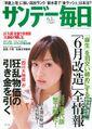 Fujimoto Miki, Magazine-35560
