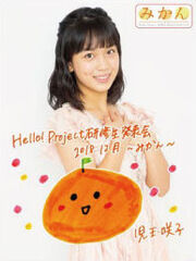 KodamaSakiko-HappyoukaiDec2018