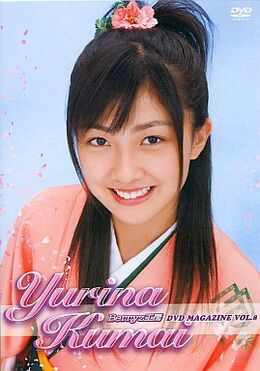 Yurina Kumai - Berryz Koubou DVD Magazine Vol.8