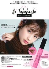 Ai Takahashi MAKE-UP BOOK